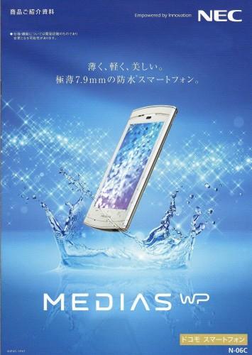 MEDIAS WP N-06C waterproof smartphone