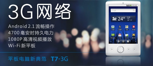 T7-3G Chinese Android Tablet